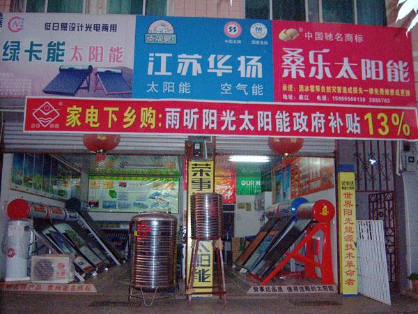 麻江光杰太阳能超市