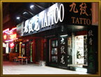 贵阳纹身店・九纹龙TATTOO