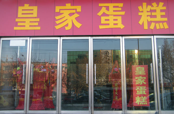 青州皇家蛋糕