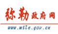弥勒政府网站