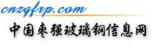中国枣强玻璃钢信息网