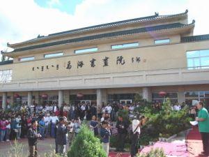 中国书法城――乌海