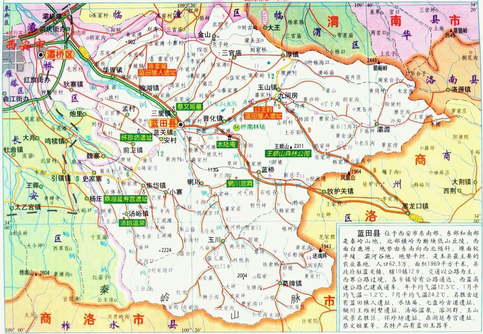 陕西省蓝田县县城地图