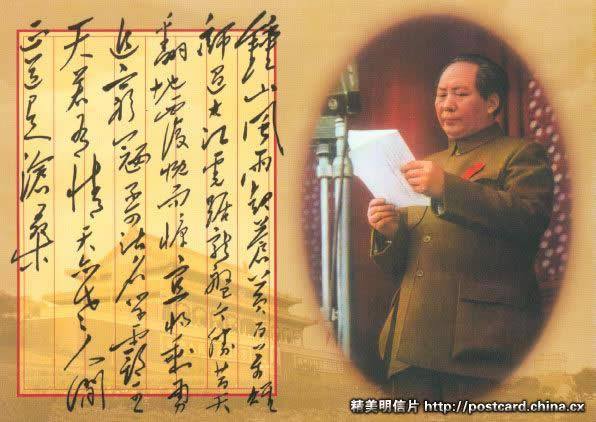 [转贴]毛主席的诗词照片(1)