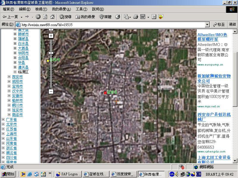 卫星地图上的澄城