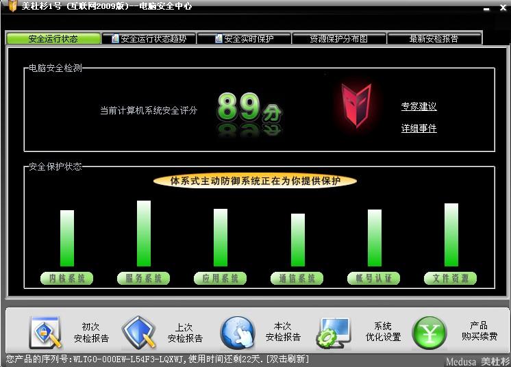 杀毒软件三条新标准,主宰未来杀毒市场