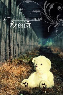 无极新锐婚纱馆秋冬大片上映~~~《秋天路~寻找爱的痕迹》