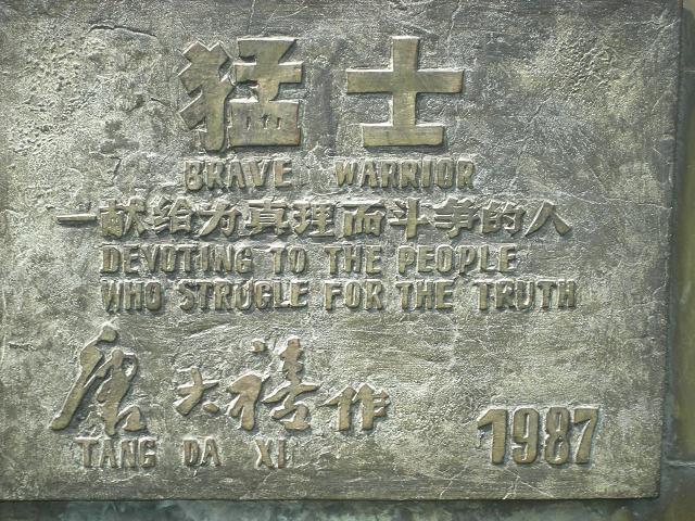 [转贴]张志新烈士殉难33周年!(1)