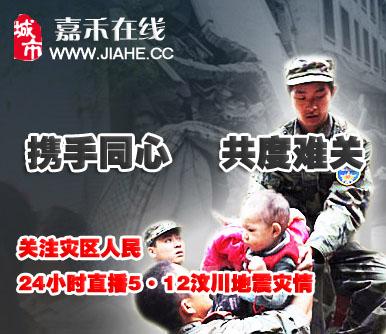 24小时视频直播5·12汶川地震灾情