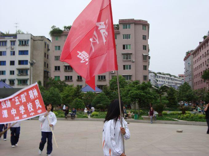 """湄潭中学青年学生参加纪念""""五四""""运动89周年活动(图)"""