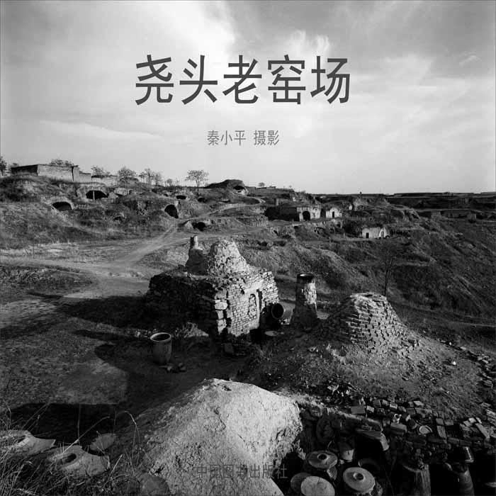 《�蝾^老�G�觥贰�―秦小平黑白�z影�]�