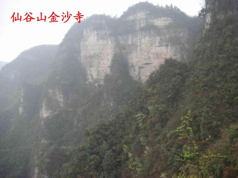 在千鹤洲的建议下,我决定无论如何要去爬一次仙谷山。2009年3月22 日,我与两位同事自发邀约前去爬仙谷山。由于考虑到安全因素,我们 还专门请了当地熟悉仙谷山的两位导游。在导游的带领下,我们到了仙 谷山的主要景点,亲眼目睹了仙谷山的风采险、奇、静、俊、幽、 空、高!在此,对导游付出的辛勤劳动表示衷心的感谢!原来曾经预约 的《湄潭在线》网友上兵伐谋、建设者和xxj000未能一同前往爬仙谷 山,略感遗憾。希望更多的朋友能够通过我的图片对仙谷山有一个更加 全面的了解。更加希望仙谷山开发的梦想早日成真!  登录/