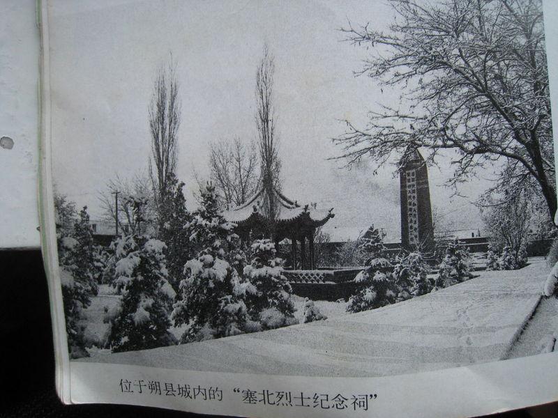 历史上朔州的珍贵照片