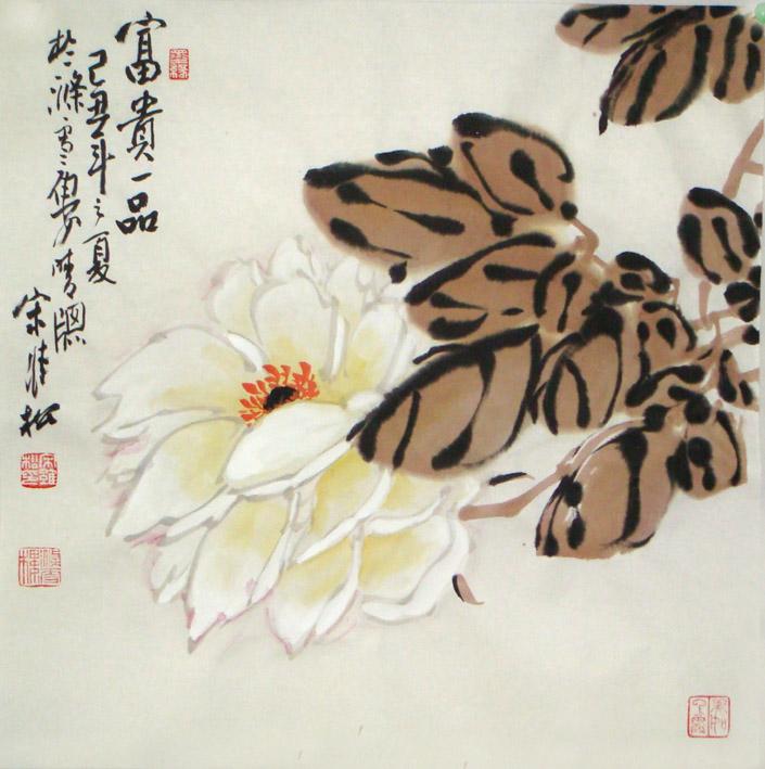 著名书画家宋维松
