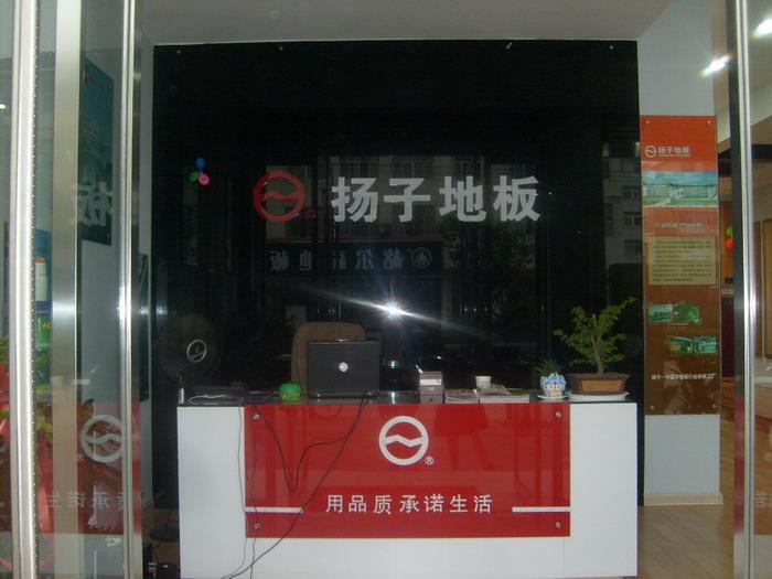 [贴图]涡阳扬子地板专卖店
