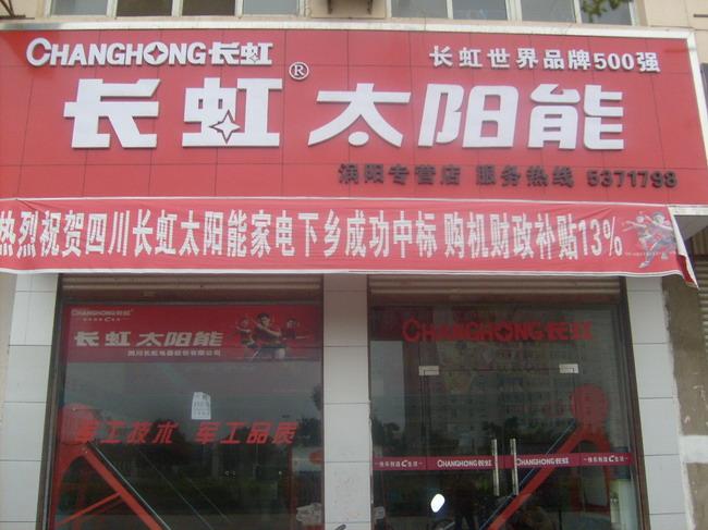 涡阳长虹太阳能专卖店