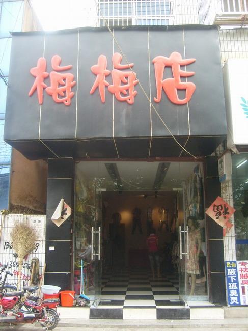 涡阳梅梅服饰店