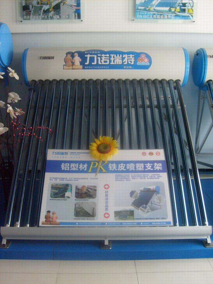 涡阳名店:力诺瑞特太阳能专卖店