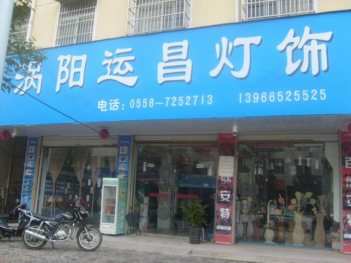 涡阳名店:涡阳运昌灯饰