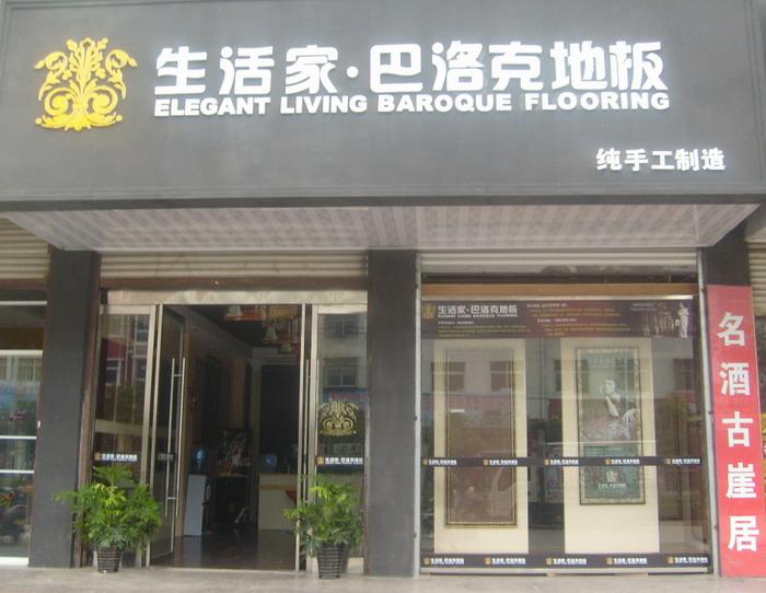 涡阳名店:生活家*巴洛克地板涡阳专卖店