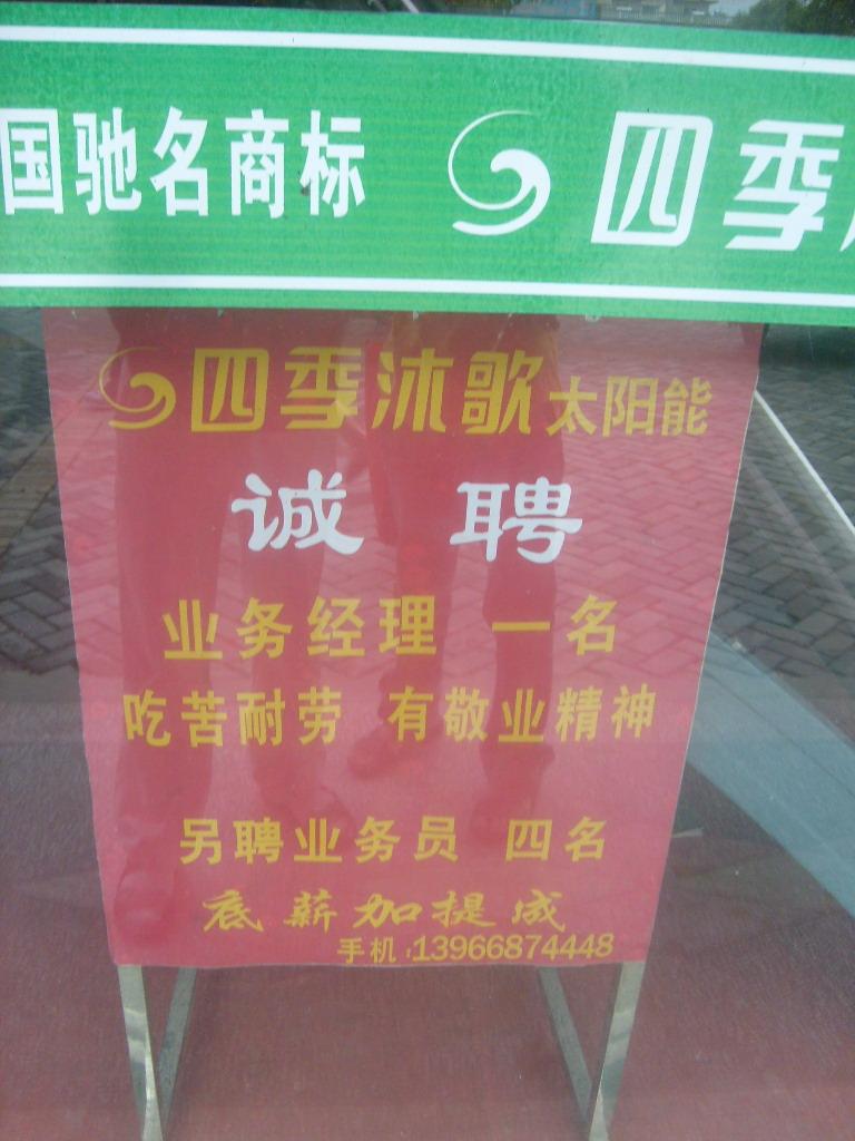 涡阳名店:四季沐歌太阳能专卖店