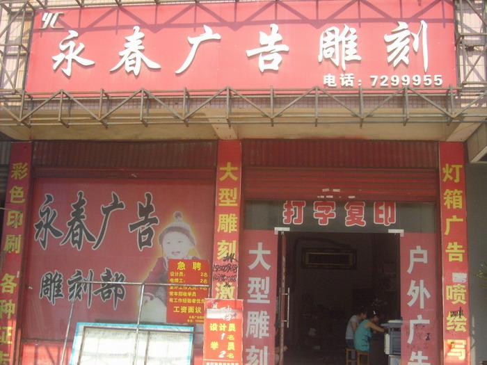 涡阳名店:永春雕刻广告