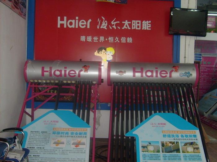 涡阳名店:海尔太阳能专卖店