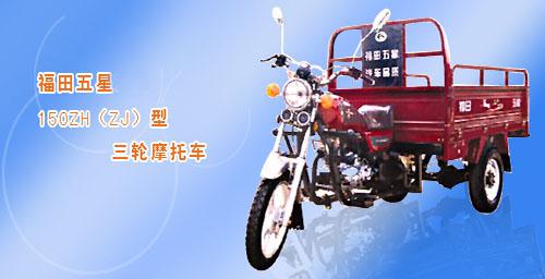 福田五星三轮摩托车